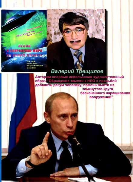 В.Путин об авторе сборника