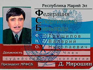 Членский-билет-